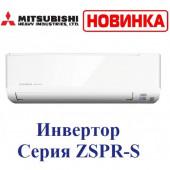 Кондиционер Mitsubishi Heavy Industries SRK20ZSPR-S инвертор 2017 (20кв)